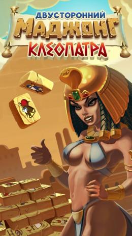 Mahjong Cleopatra | Android