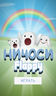 Ничоси - thumbnail