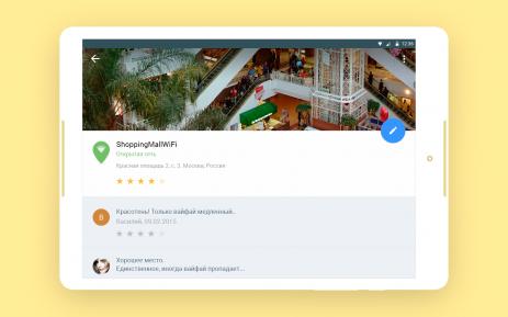 Скриншот WiFi Навигатор