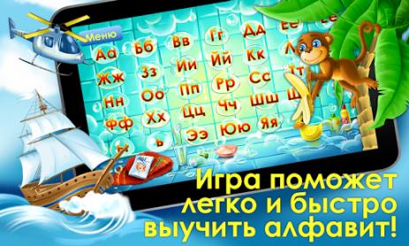 Азбука – алфавит для детей | Android