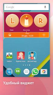 Грудное вскармливание | Android