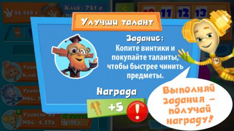 Игра Фикси-Клик | Android