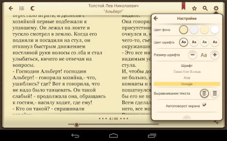 Домашняя Библиотека | Android