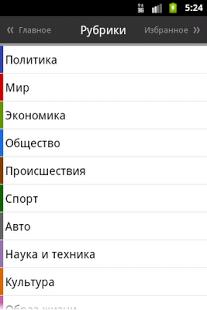 Рамблер-Новости | Android
