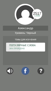 Скриншот Настоящий Полиглот - 6000 слов