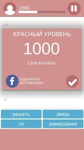 Настоящий Полиглот - 6000 слов | Android