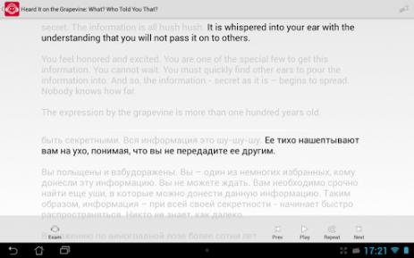 Аудирование. Английский язык | Android