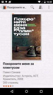 Читай! Бесплатно | Android