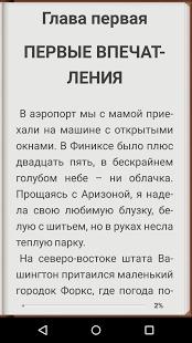 Скриншот Читай! Бесплатно