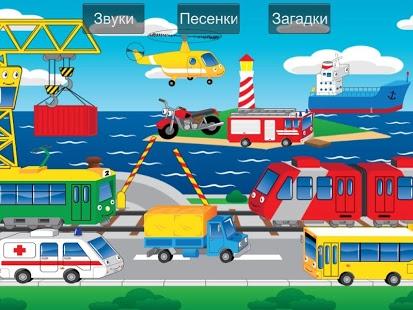 Скриншот Машинки для детей развивающие