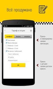 Такси Аэропорт - Дешевое такси | Android
