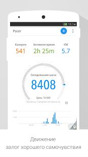Скриншот Шагомер для снижения веса