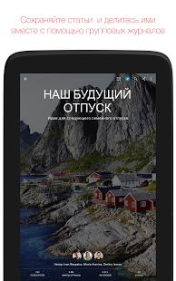 Flipboard: Ваш журнал новостей | Android