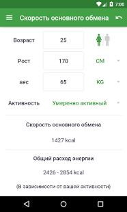 Калькулятор ИМТ Идеальный вес | Android