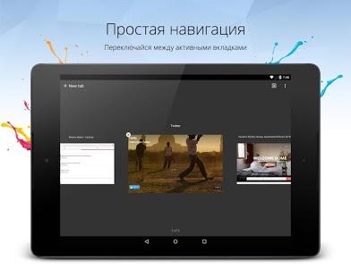 Браузер Orbitum | Android