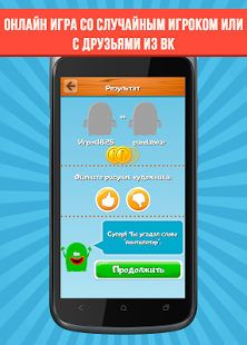 Скриншот Битва Художников
