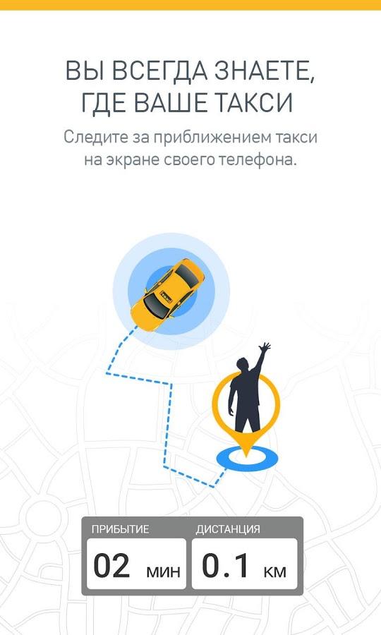 Gettaxi москва скачать приложение