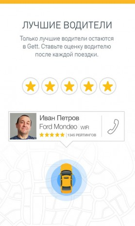Gett (GetTaxi) | Android