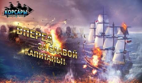 Корсары: Морская Империя | Android