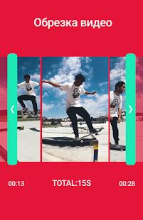 Скриншот Видео редактор для Instagram