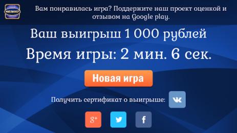 Миллионер LUX | Android