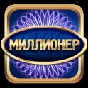 Миллионер LUX android