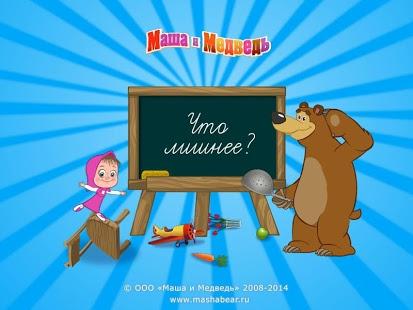 Скриншот Маша и Медведь: Что лишнее?