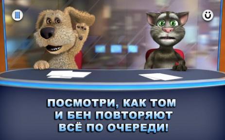 Новости Говорящих Тома и Бена | Android