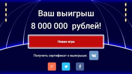 Скриншот 10 Миллионов - Игра