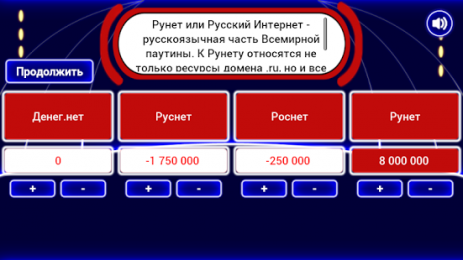 10 Миллионов | Android