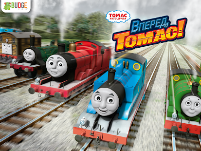 Скриншот Thomas: вперед, Thomas! 0