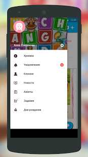 Вачанга, развитие ваших детей | Android