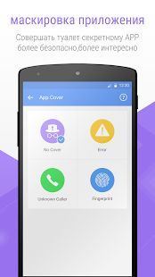 LEO Privacy Guard - AppLock | Android