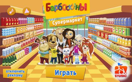 Барбоскины: Супермаркет | Android