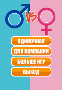 Битва Полов - Викторина | Android