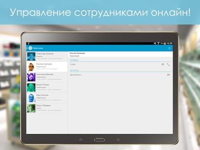 Учет в магазине | Android