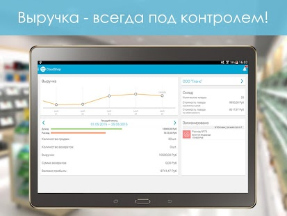 Скриншот CloudShop