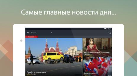 Скриншот Anews: все новости и блоги