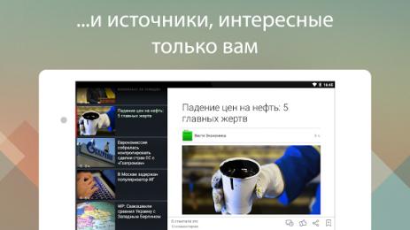 Anews: все новости и блоги | Android