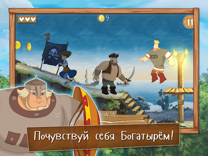 Три Богатыря. Игра | Android