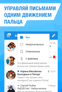 Почта Mail.Ru | Android