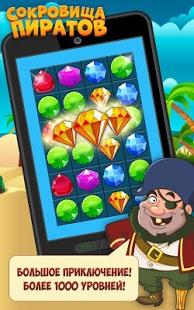 Сокровища Пиратов | Android