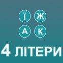 4 літери на андроид скачать бесплатно