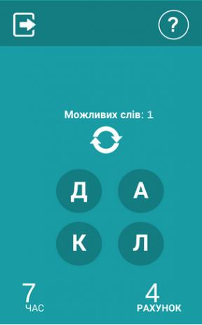 4 літери | Android