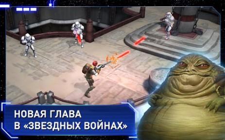 Звездные войны™: Восстание | Android
