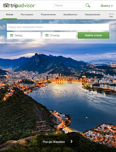 Скриншот TripAdvisor: отели, авиабилеты, рестораны