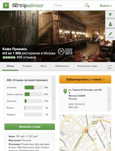 TripAdvisor | Android