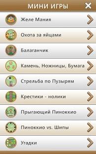 Мой Говорящий Буратино | Android