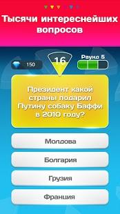 TRIVIAL PURSUIT с друзьями | Android