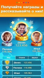 Скриншот TRIVIAL PURSUIT с друзьями